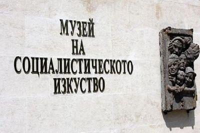 muzei_socializam_framar.jpg
