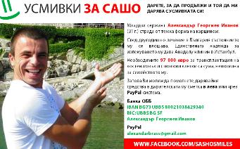 aleksandar facebook kampania.png